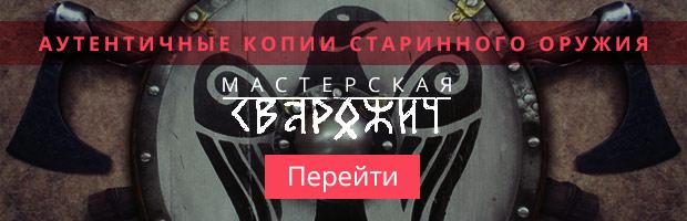 """Оружейная мастерская """"СВАРОЖИЧ"""""""